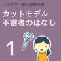 カットモデル不審者のはなし1【稲漫画】