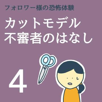 カットモデル不審者のはなし4【稲漫画】