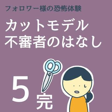 カットモデル不審者のはなし5(完)【稲漫画】