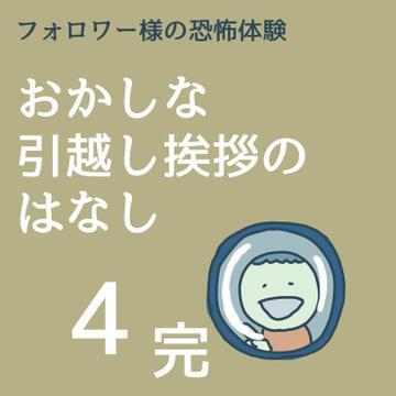 おかしな引っ越し挨拶のはなし4(完)【稲漫画】