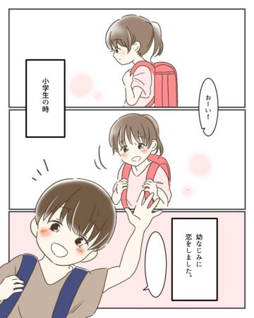 小さい頃の小さな恋【Lovely漫画】
