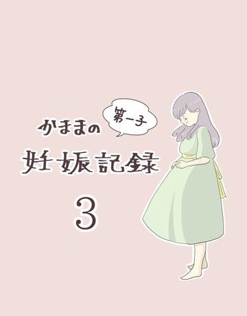 かままの(第一子)妊娠記録 3【かまま漫画】