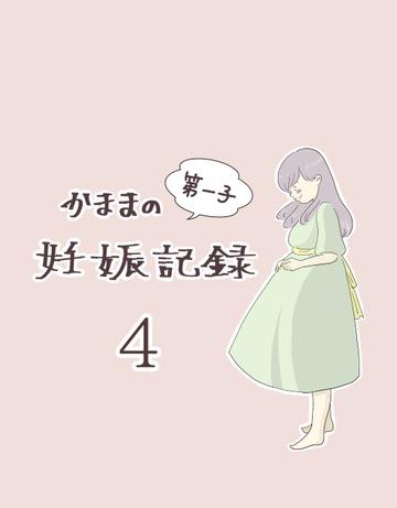 かままの(第一子)妊娠記録 4【かまま漫画】