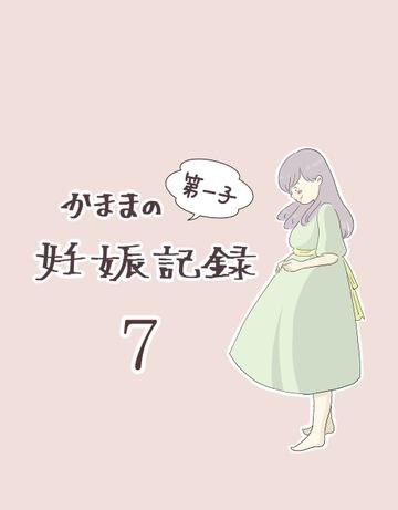 かままの(第一子)妊娠記録 7【かまま漫画】