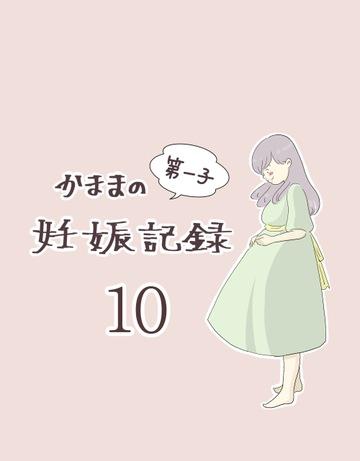 かままの(第一子)妊娠記録 10【かまま漫画】