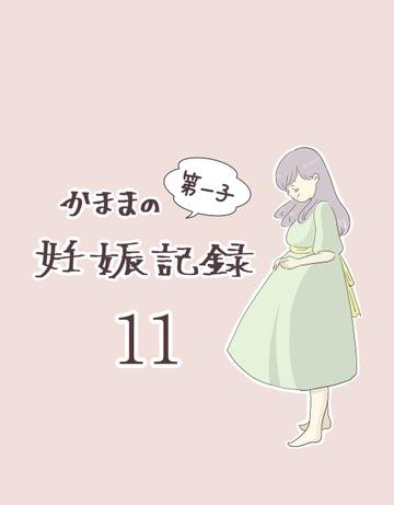 かままの(第一子)妊娠記録 11【かまま漫画】