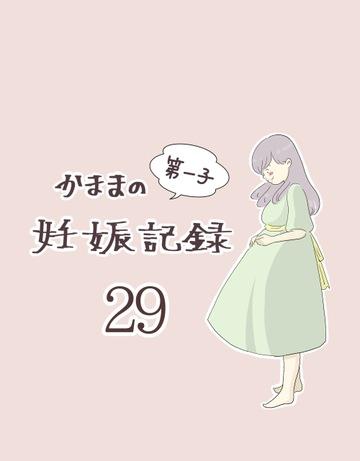 かままの(第一子)妊娠記録 29【かまま漫画】