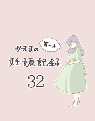 かままの(第一子)妊娠記録 32【かまま漫画】