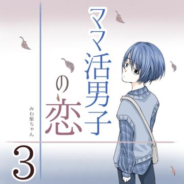 ママ活男子の恋 3【みわ柴ちゃん漫画】