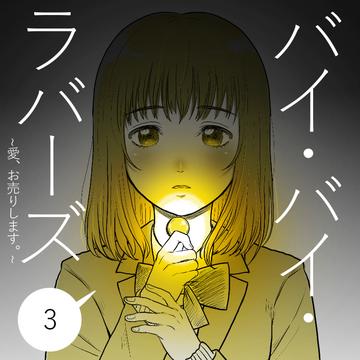 バイ・バイ・ラバーズ~愛、お売りします。~1章 3話(1)【Lovely創作漫画】