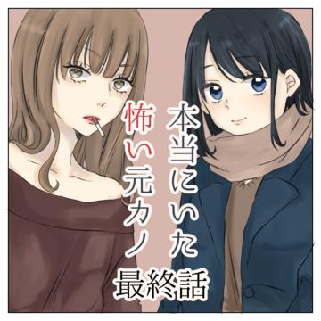【最新話】本当にいた怖い元カノ 15(最終話)【magari漫画】