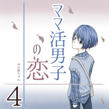 ママ活男子の恋 4【みわ柴ちゃん漫画】