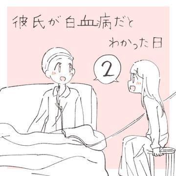 彼氏が白血病だとわかった日 2【まつり漫画】