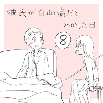 彼氏が白血病だとわかった日 8【まつり漫画】