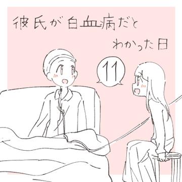 彼氏が白血病だとわかった日 11【まつり漫画】