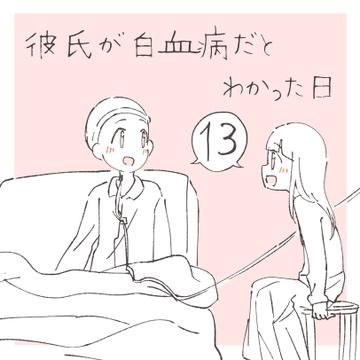 彼氏が白血病だとわかった日 13【まつり漫画】