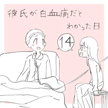 彼氏が白血病だとわかった日 14【まつり漫画】