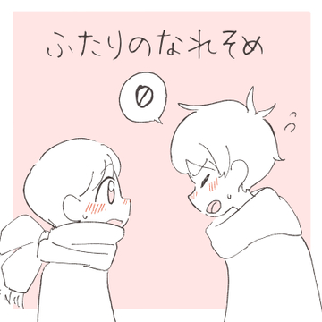 ふたりのなれそめ 0【まつり漫画】