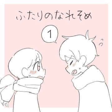ふたりのなれそめ 1【まつり漫画】