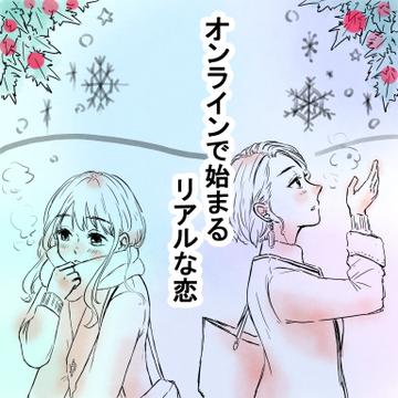 オンラインで始まるリアルな恋~アニオタ美和(27)編~【Lovely創作漫画】