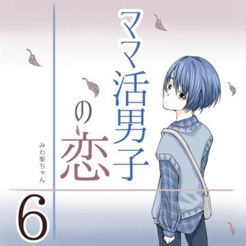 ママ活男子の恋 6【みわ柴ちゃん漫画】