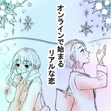 オンラインで始まるリアルな恋~バリキャリかおり(28)編~【Lovely創作漫画】