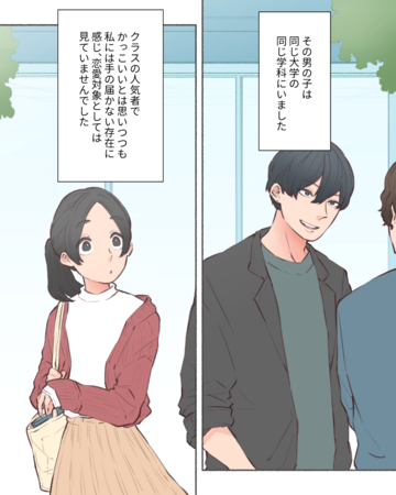 本当に辛い大学時代の恋愛【Lovely漫画】