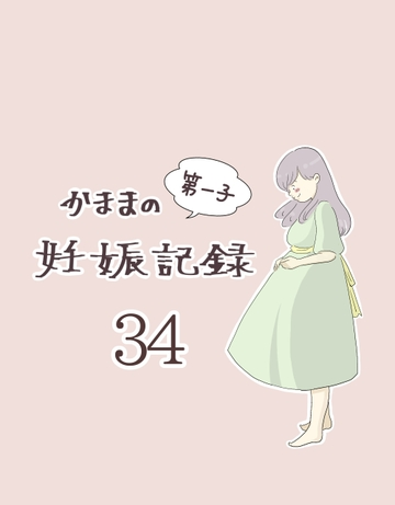 かままの(第一子)妊娠記録 34【かまま漫画】