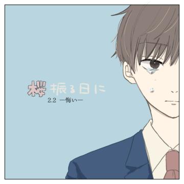 桜振る日に 2.2-悔い-【magari漫画】