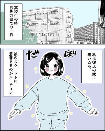 幸せのルーティン【Lovely漫画】
