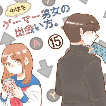 ゲーマー男女の出会い方。15【ゆめの漫画】