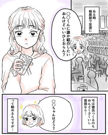 私を紹介してください!【Lovely漫画】