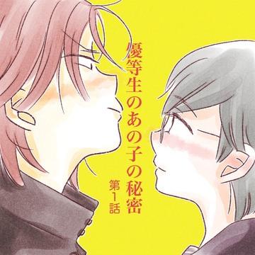 【新連載】優等生のあの子の秘密 第1話【真白ばに漫画】