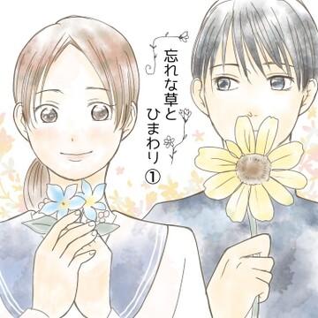 忘れな草とひまわり①【みほ漫画】