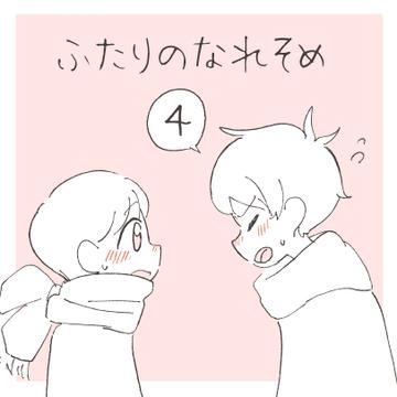 ふたりのなれそめ 4【まつり漫画】