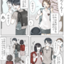忘れられない初恋【Lovely漫画】