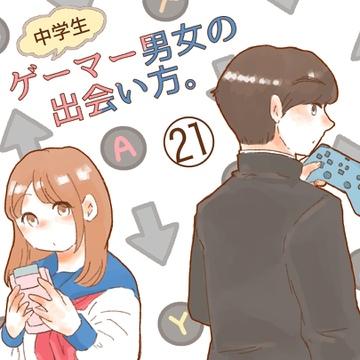 【最新話】ゲーマー男女の出会い方。21【ゆめの漫画】