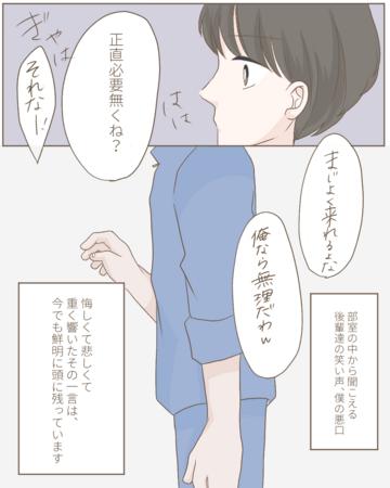 僕の相棒(後編)【Lovely漫画】