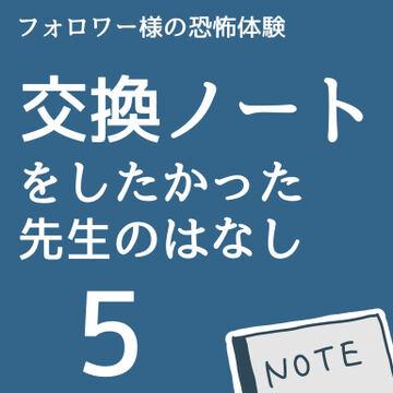 交換ノートをしたかった先生のはなし5【稲漫画】