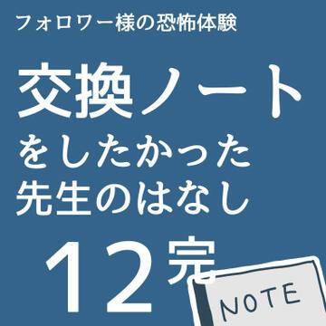 交換ノートをしたかった先生のはなし12(完)【稲漫画】