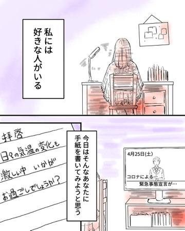 片想いの独り言【Lovely漫画】