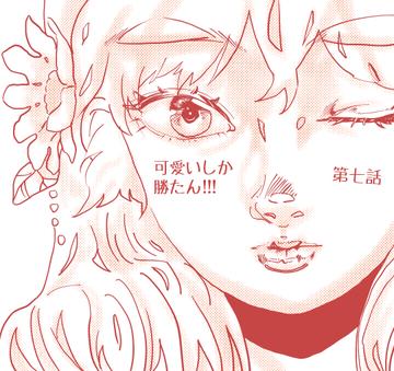 【最新話】可愛いしか勝たん!!!  7【Lovely創作漫画】