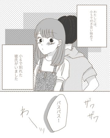 少女漫画のような話(前編)【Lovely漫画】
