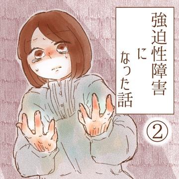 強迫性障害になった話2【ゆめの漫画】