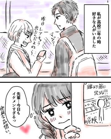 鏡と好きな人【Lovely漫画】