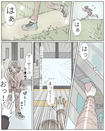 高校球児との青春の話【Lovely漫画】