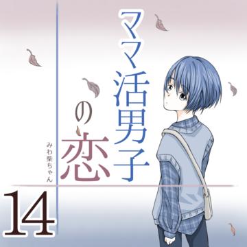 ママ活男子の恋 14【みわ柴ちゃん漫画】