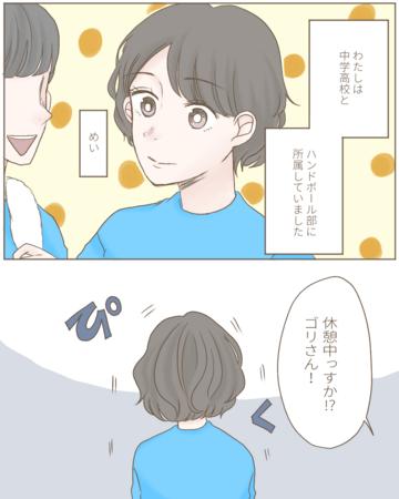 先輩へ伝えたい事【Lovely漫画】