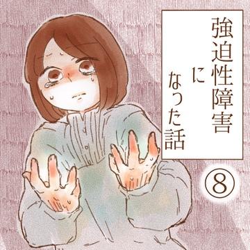 強迫性障害になった話8【ゆめの漫画】