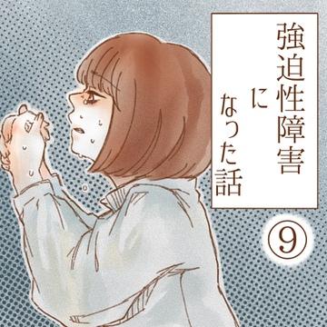 強迫性障害になった話9【ゆめの漫画】